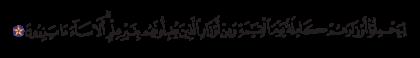 Al-Nahl 16, 25