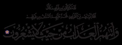 Al-Nahl 16, 26