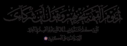 Al-Nahl 16, 27