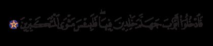 Al-Nahl 16, 29