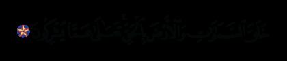 Al-Nahl 16, 3
