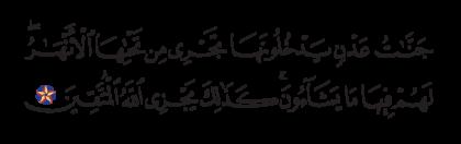 Al-Nahl 16, 31