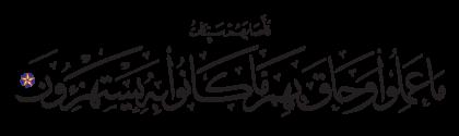 Al-Nahl 16, 34