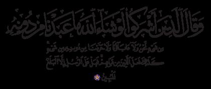 Al-Nahl 16, 35