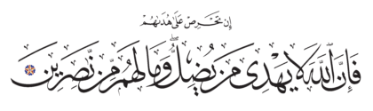 Al-Nahl 16, 37