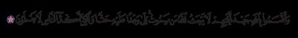 Al-Nahl 16, 38