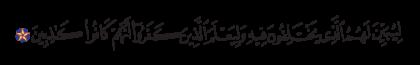 Al-Nahl 16, 39