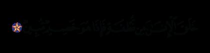 Al-Nahl 16, 4
