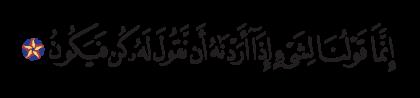 Al-Nahl 16, 40