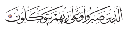Al-Nahl 16, 42