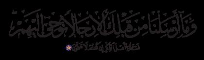 Al-Nahl 16, 43