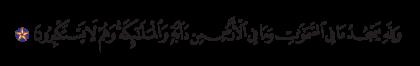 Al-Nahl 16, 49
