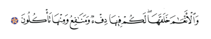 Al-Nahl 16, 5