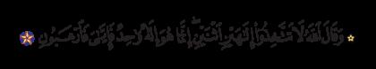 Al-Nahl 16, 51