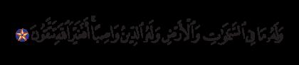 Al-Nahl 16, 52