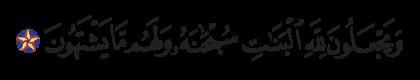 Al-Nahl 16, 57