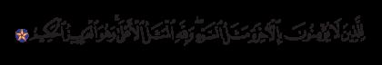 Al-Nahl 16, 60