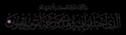 Al-Nahl 16, 64