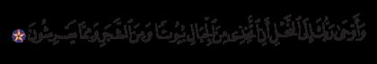 Al-Nahl 16, 68