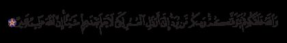 Al-Nahl 16, 70