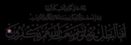 Al-Nahl 16, 72