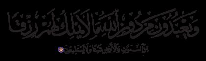 Al-Nahl 16, 73