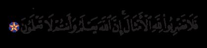 Al-Nahl 16, 74