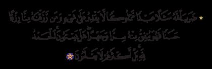 Al-Nahl 16, 75