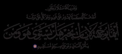 Al-Nahl 16, 76