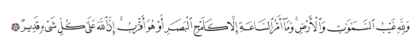 Al-Nahl 16, 77
