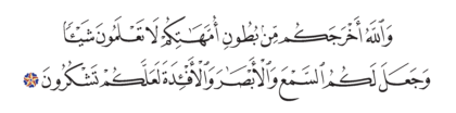 Al-Nahl 16, 78