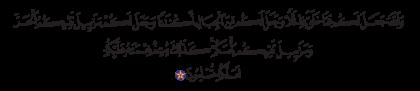 Al-Nahl 16, 81