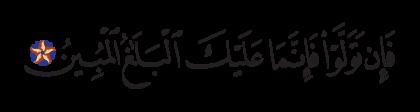 Al-Nahl 16, 82