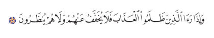 Al-Nahl 16, 85