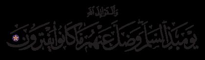 Al-Nahl 16, 87