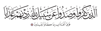 Al-Nahl 16, 88