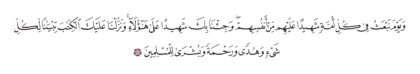 Al-Nahl 16, 89