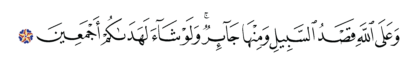 Al-Nahl 16, 9