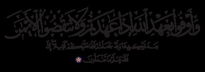 Al-Nahl 16, 91