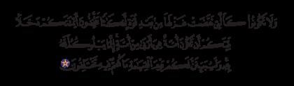 Al-Nahl 16, 92