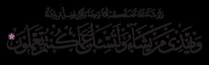 Al-Nahl 16, 93