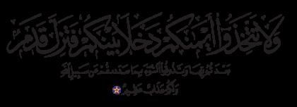 Al-Nahl 16, 94