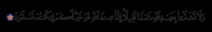 Al-Nahl 16, 95