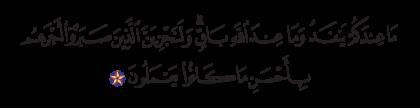 Al-Nahl 16, 96