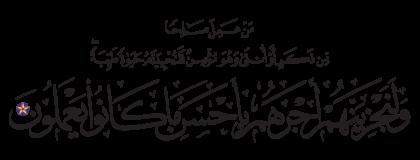Al-Nahl 16, 97