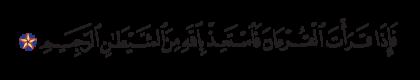 Al-Nahl 16, 98