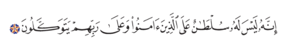 Al-Nahl 16, 99