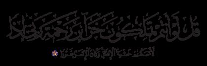 Al-Isra' 17, 100