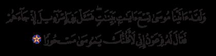 Al-Isra' 17, 101