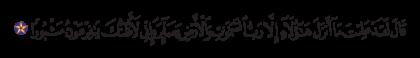 Al-Isra' 17, 102
